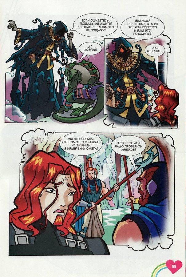 Комикс Винкс Winx - Вещие сны (Журнал Винкс №1 2012) - стр. 35