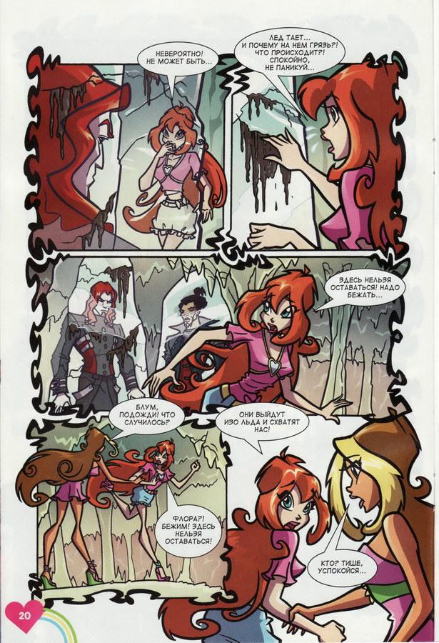 Комикс Винкс Winx - Вещие сны (Журнал Винкс №1 2012) - стр. 4