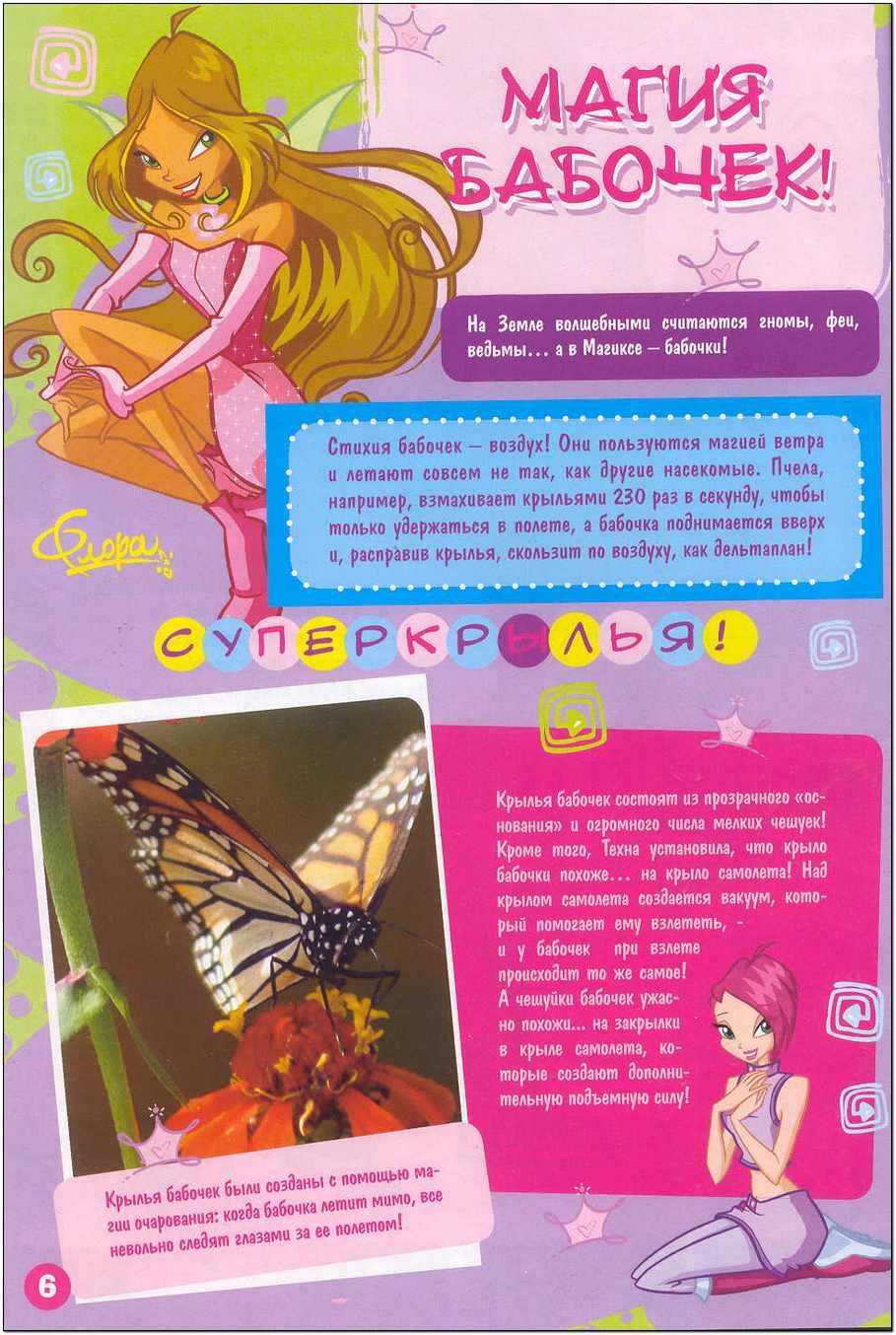Комикс Винкс Winx - Лунные чары (Журнал Винкс №13 2007)