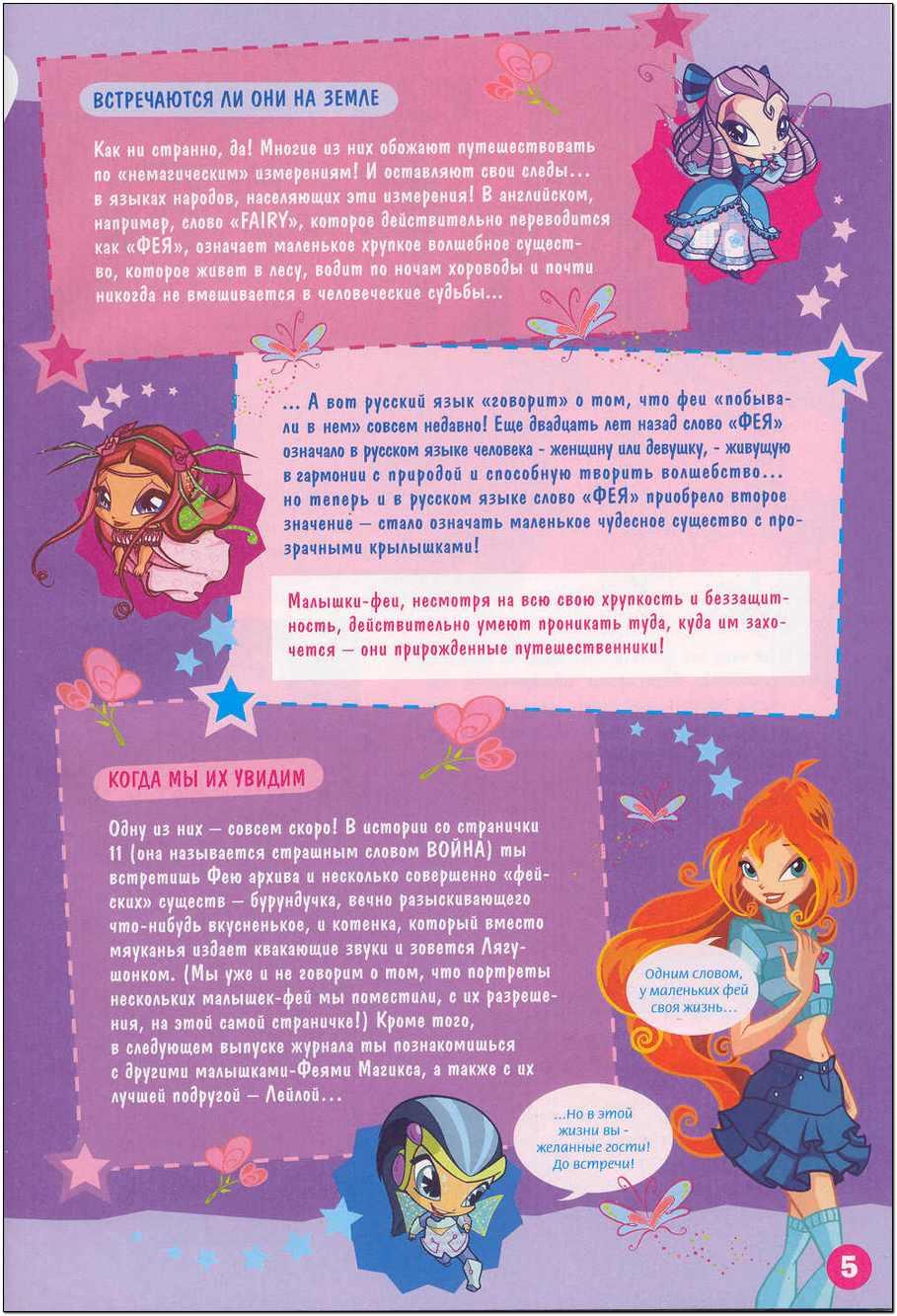 Комикс Винкс Winx - Война (Журнал Винкс №11 2007)