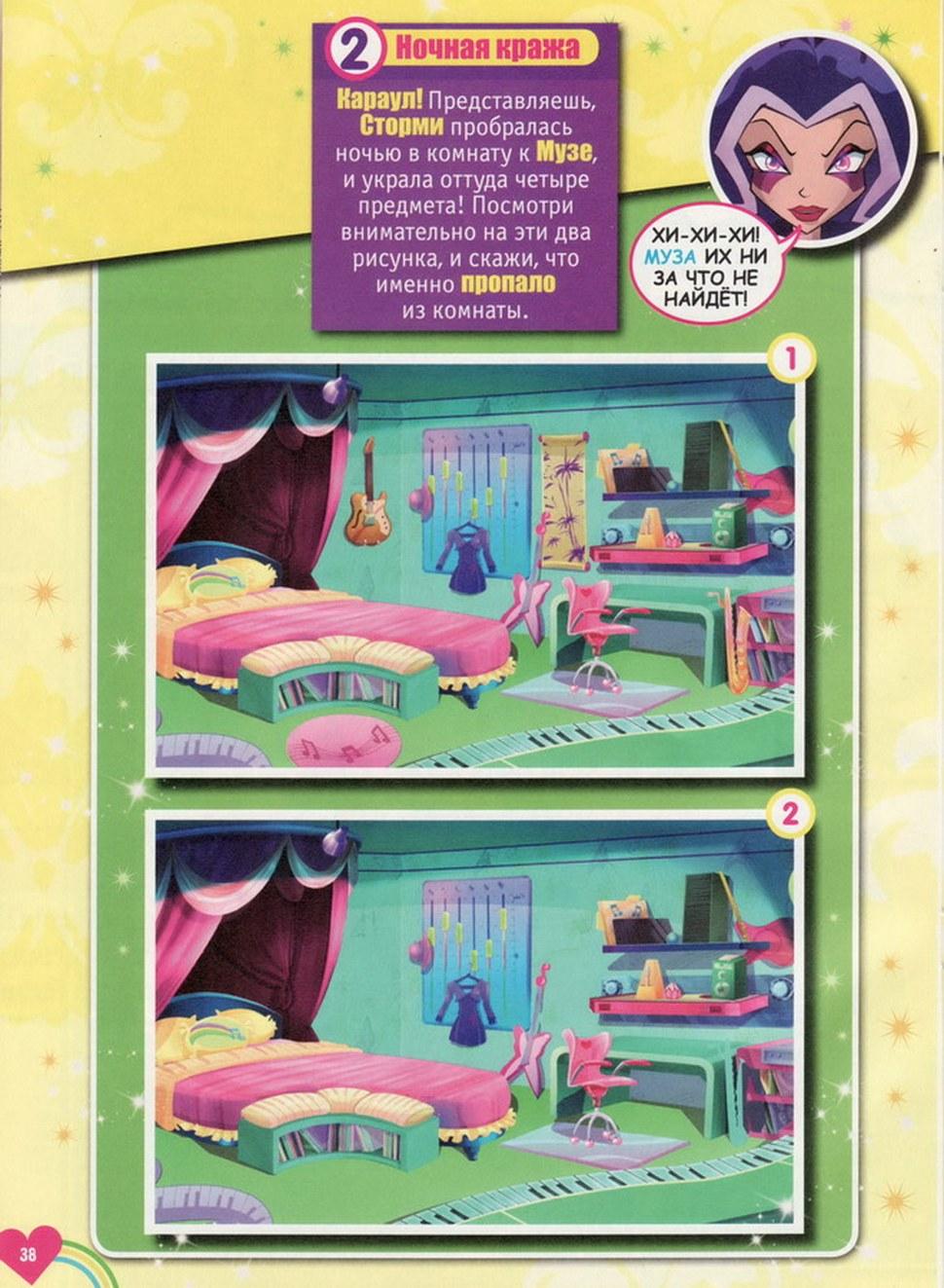 Комикс Винкс Winx - Волшебная долина (Журнал Винкс №01 2014)