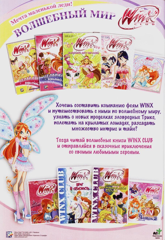Комикс Винкс Winx - Волшебник Камуд (Журнал Винкс №6 2011) - стр. 14