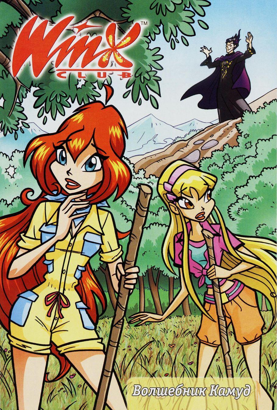 Комикс Винкс Winx - Волшебник Камуд (Журнал Винкс №6 2011) - стр. 15