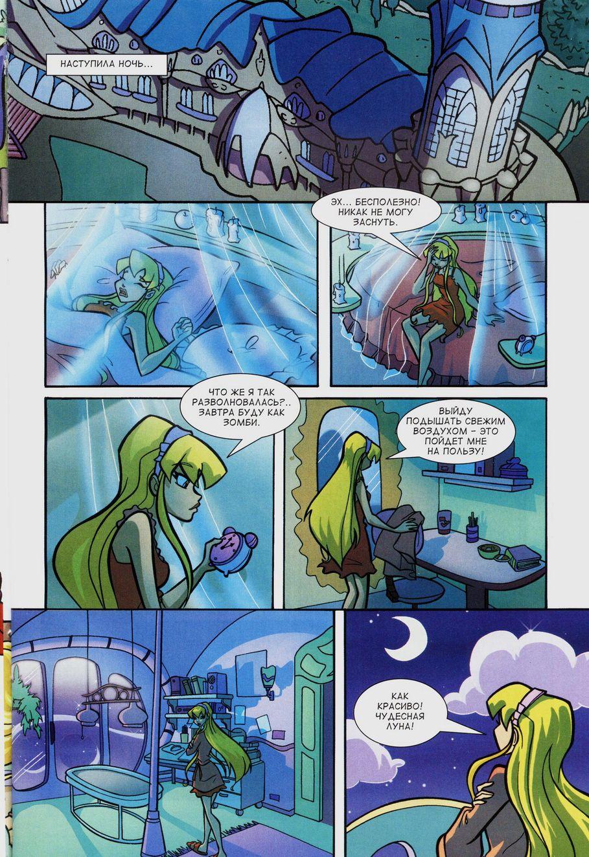 Комикс Винкс Winx - Волшебник Камуд (Журнал Винкс №6 2011) - стр. 23