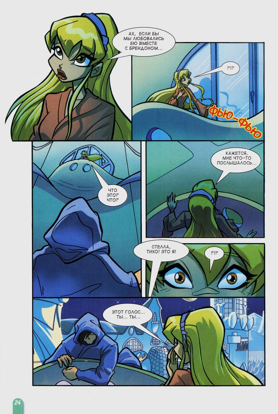 Комикс Винкс Winx - Волшебник Камуд (Журнал Винкс №6 2011) - стр. 24