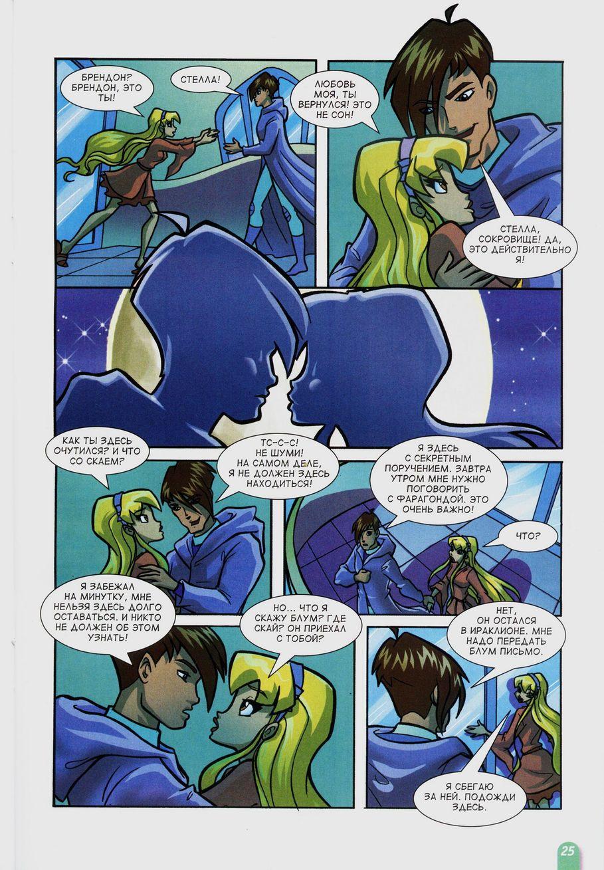 Комикс Винкс Winx - Волшебник Камуд (Журнал Винкс №6 2011) - стр. 25