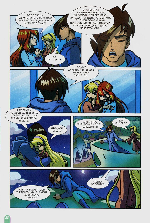 Комикс Винкс Winx - Волшебник Камуд (Журнал Винкс №6 2011) - стр. 28