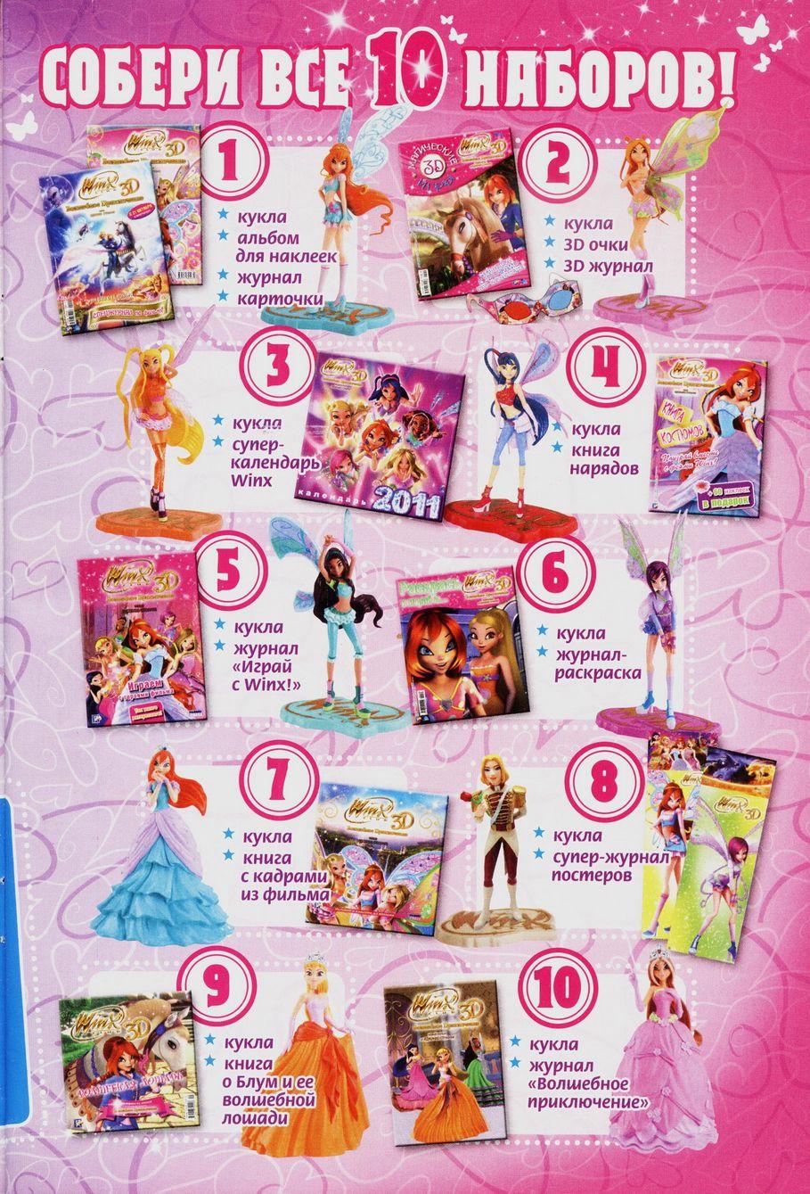 Комикс Винкс Winx - Волшебник Камуд (Журнал Винкс №6 2011) - стр. 3