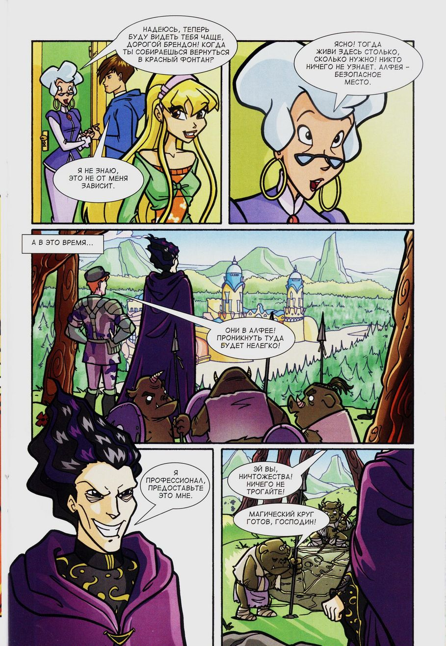 Комикс Винкс Winx - Волшебник Камуд (Журнал Винкс №6 2011) - стр. 31