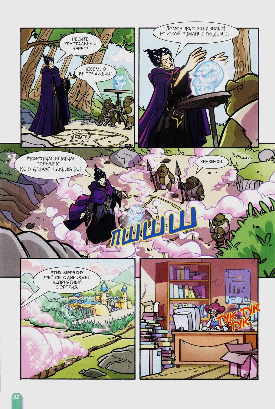 Комикс Винкс Winx - Волшебник Камуд (Журнал Винкс №6 2011) - стр. 32