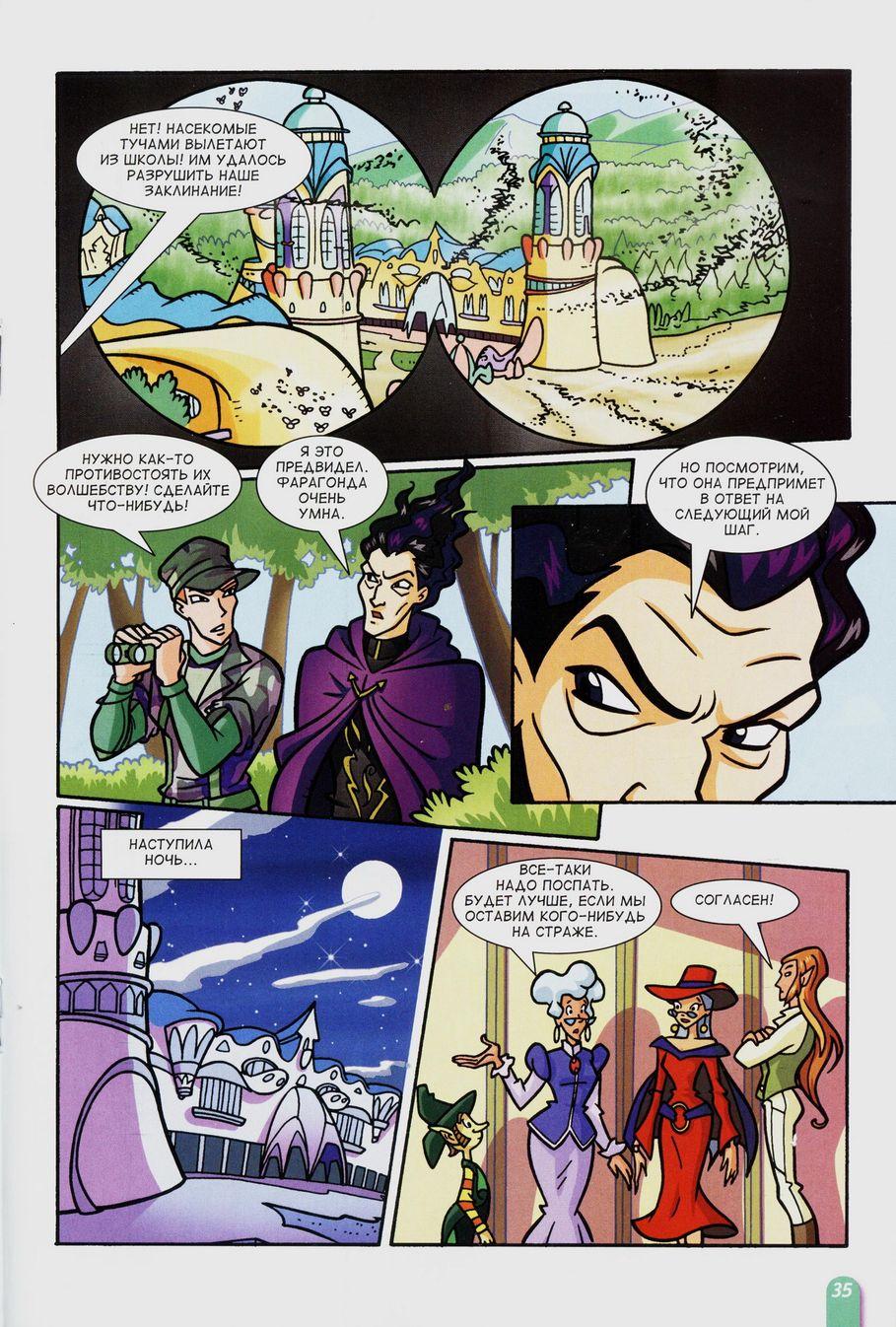 Комикс Винкс Winx - Волшебник Камуд (Журнал Винкс №6 2011) - стр. 35