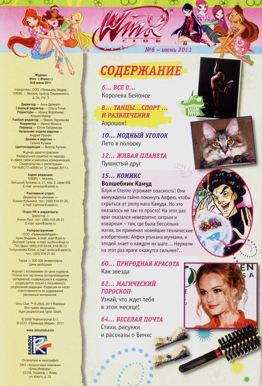 Комикс Винкс Winx - Волшебник Камуд (Журнал Винкс №6 2011) - стр. 4