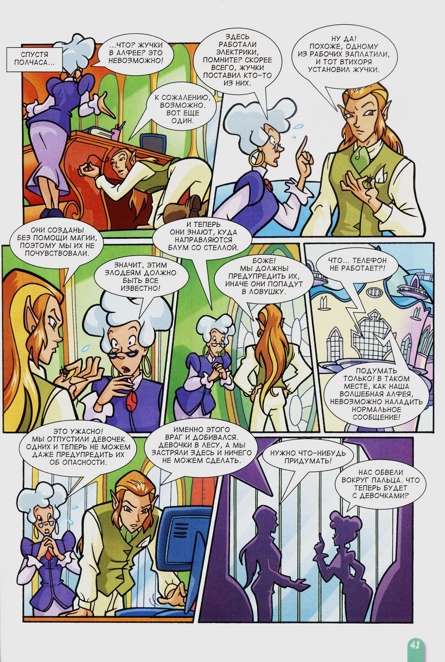 Комикс Винкс Winx - Волшебник Камуд (Журнал Винкс №6 2011) - стр. 41
