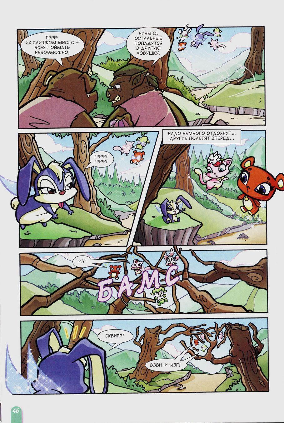 Комикс Винкс Winx - Волшебник Камуд (Журнал Винкс №6 2011) - стр. 46