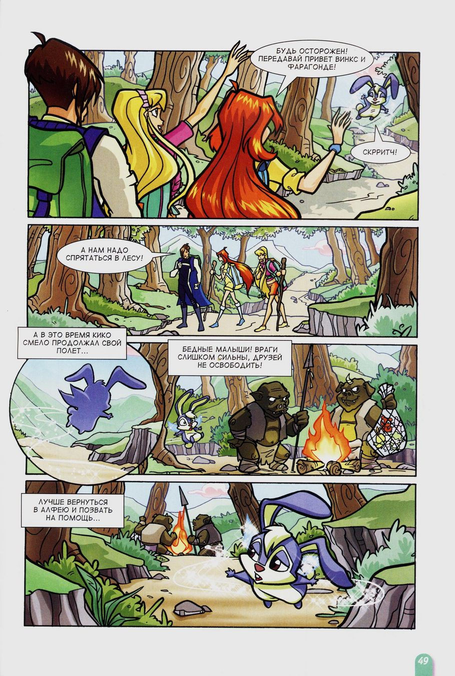 Комикс Винкс Winx - Волшебник Камуд (Журнал Винкс №6 2011) - стр. 49