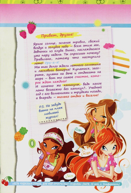 Комикс Винкс Winx - Волшебник Камуд (Журнал Винкс №6 2011) - стр. 5