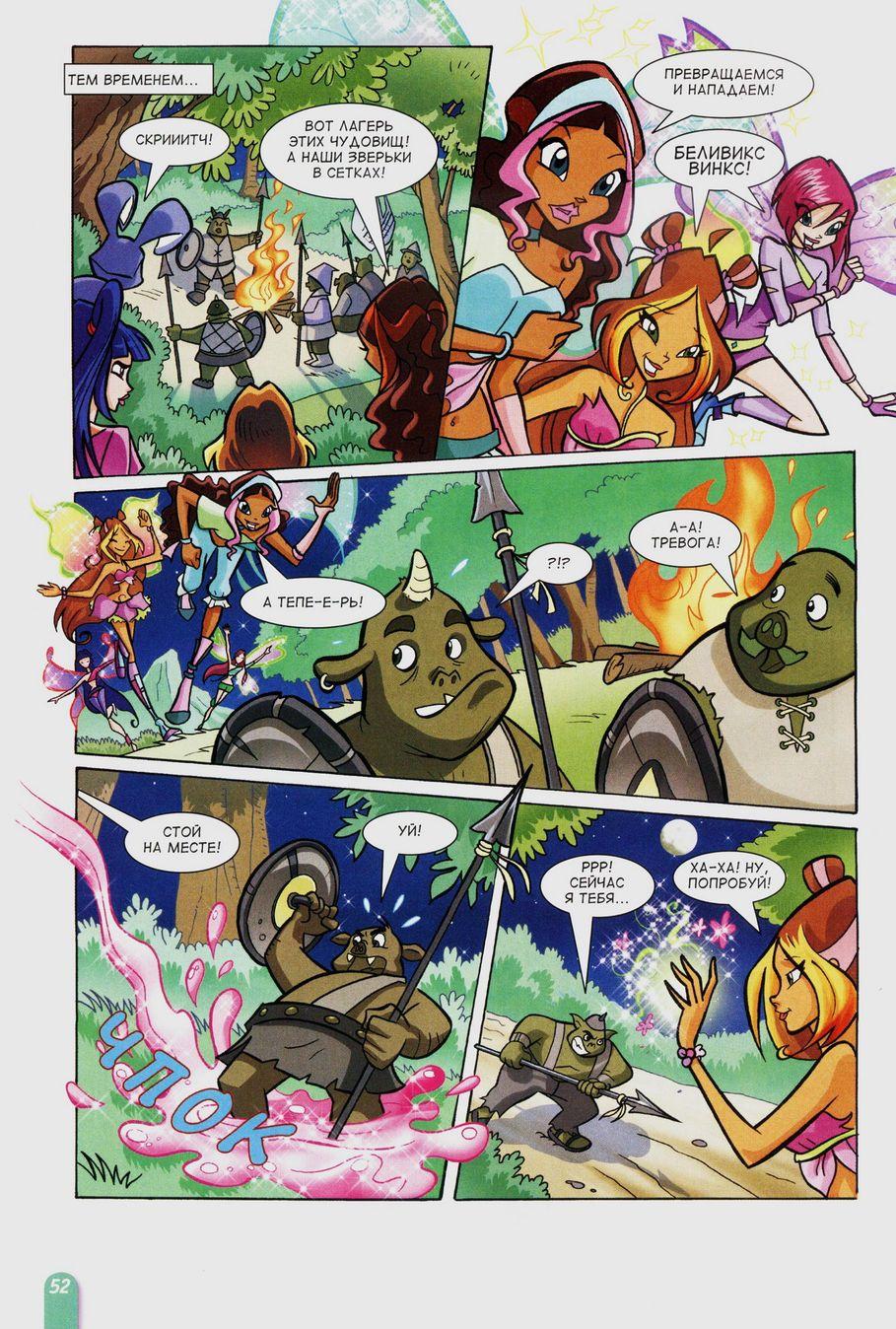 Комикс Винкс Winx - Волшебник Камуд (Журнал Винкс №6 2011) - стр. 52