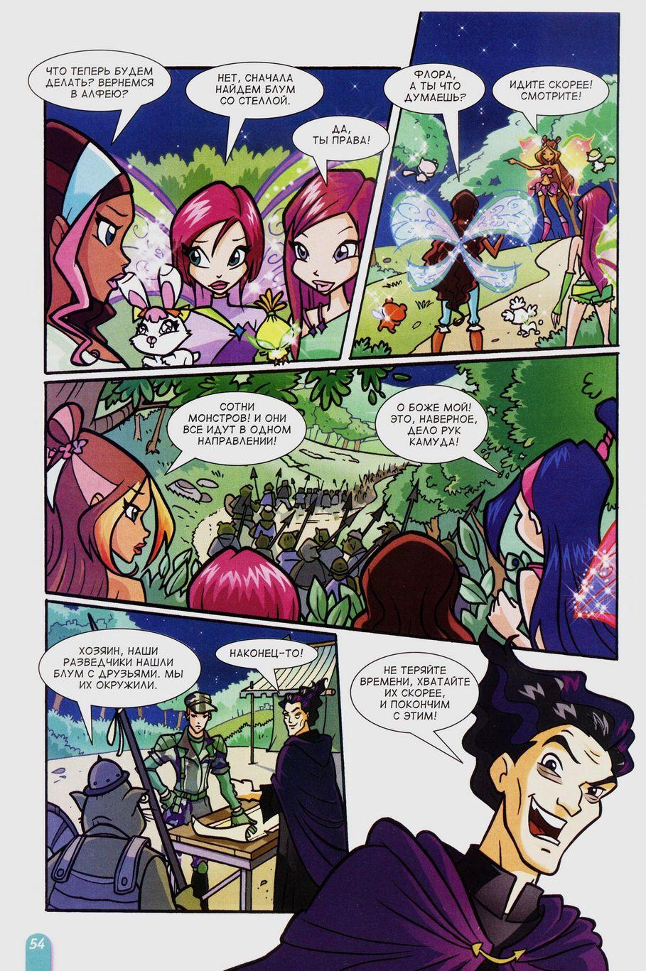 Комикс Винкс Winx - Волшебник Камуд (Журнал Винкс №6 2011) - стр. 54