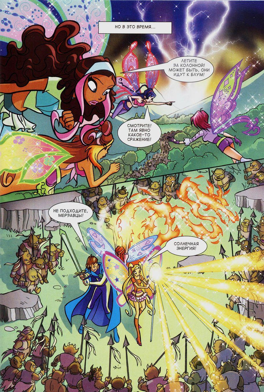 Комикс Винкс Winx - Волшебник Камуд (Журнал Винкс №6 2011) - стр. 55