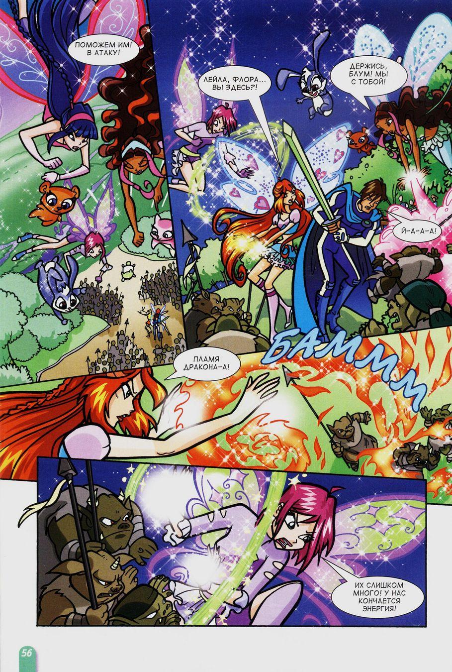 Комикс Винкс Winx - Волшебник Камуд (Журнал Винкс №6 2011) - стр. 56