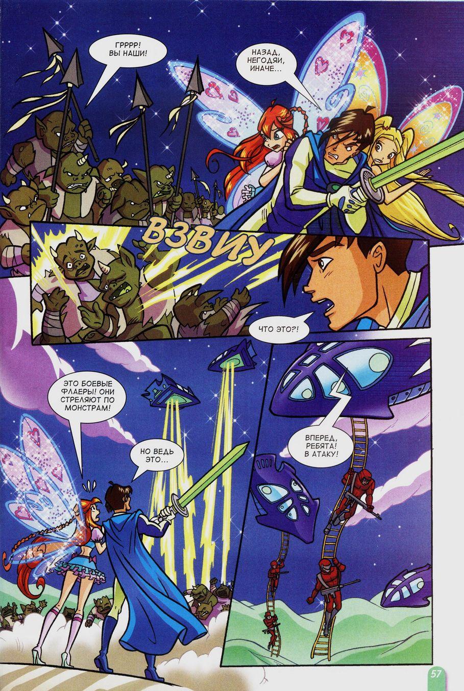Комикс Винкс Winx - Волшебник Камуд (Журнал Винкс №6 2011) - стр. 57