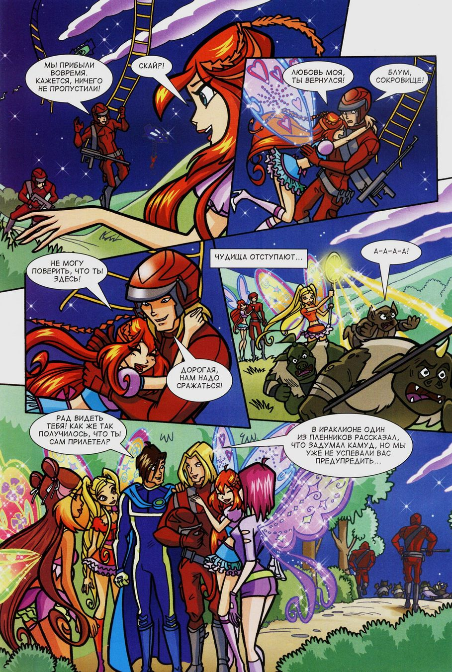 Комикс Винкс Winx - Волшебник Камуд (Журнал Винкс №6 2011) - стр. 58