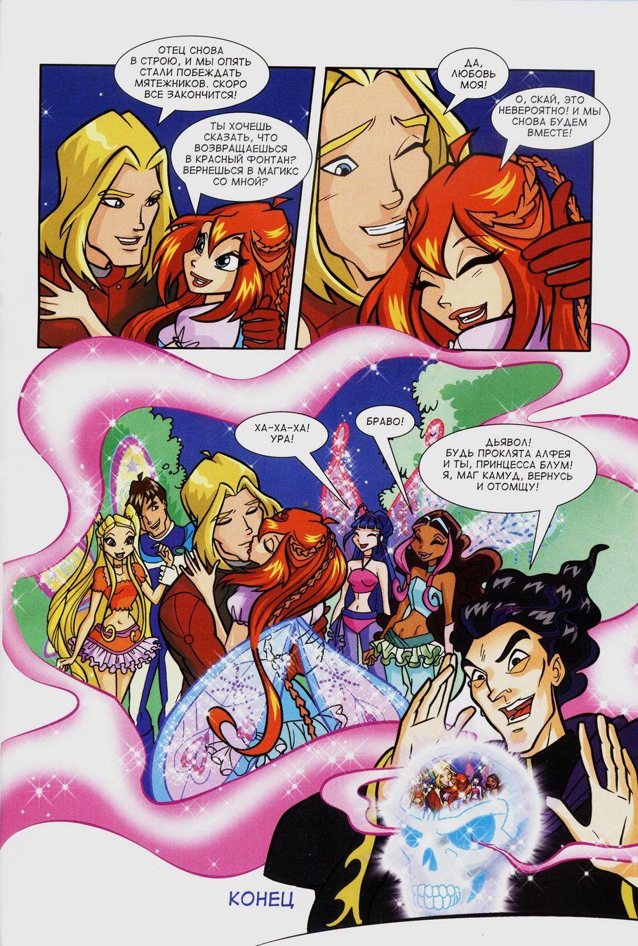Комикс Винкс Winx - Волшебник Камуд (Журнал Винкс №6 2011) - стр. 59