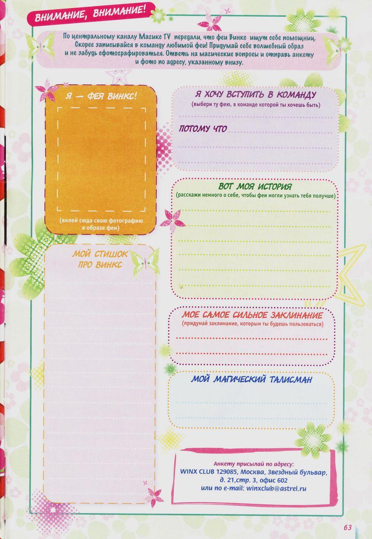 Комикс Винкс Winx - Волшебник Камуд (Журнал Винкс №6 2011) - стр. 63