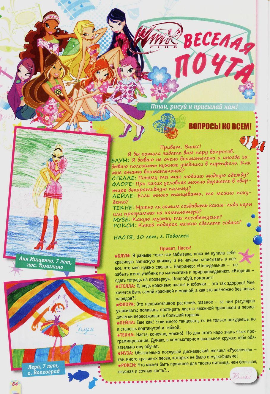 Комикс Винкс Winx - Волшебник Камуд (Журнал Винкс №6 2011) - стр. 64