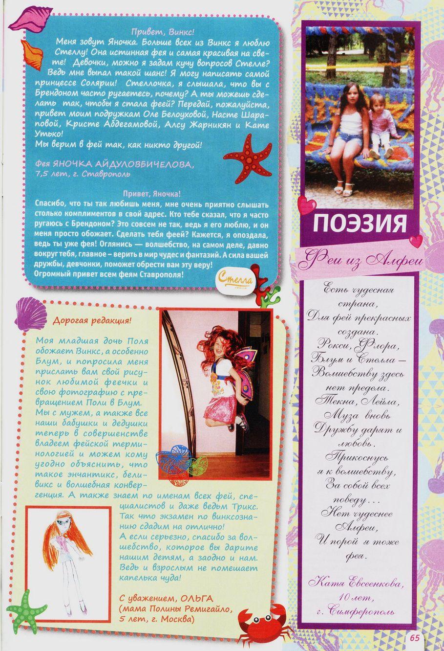 Комикс Винкс Winx - Волшебник Камуд (Журнал Винкс №6 2011) - стр. 65