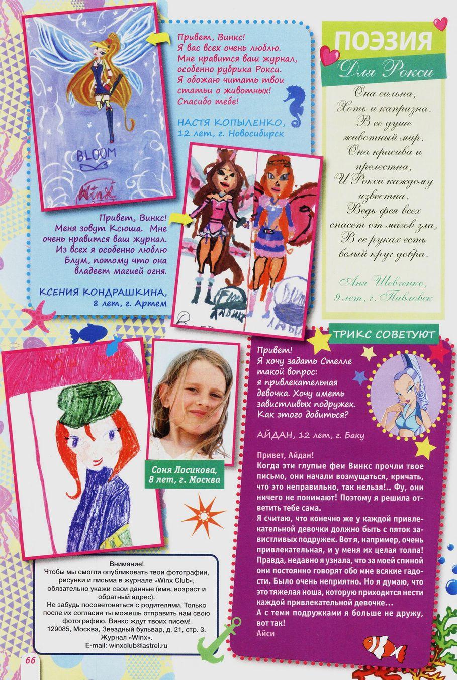 Комикс Винкс Winx - Волшебник Камуд (Журнал Винкс №6 2011) - стр. 66