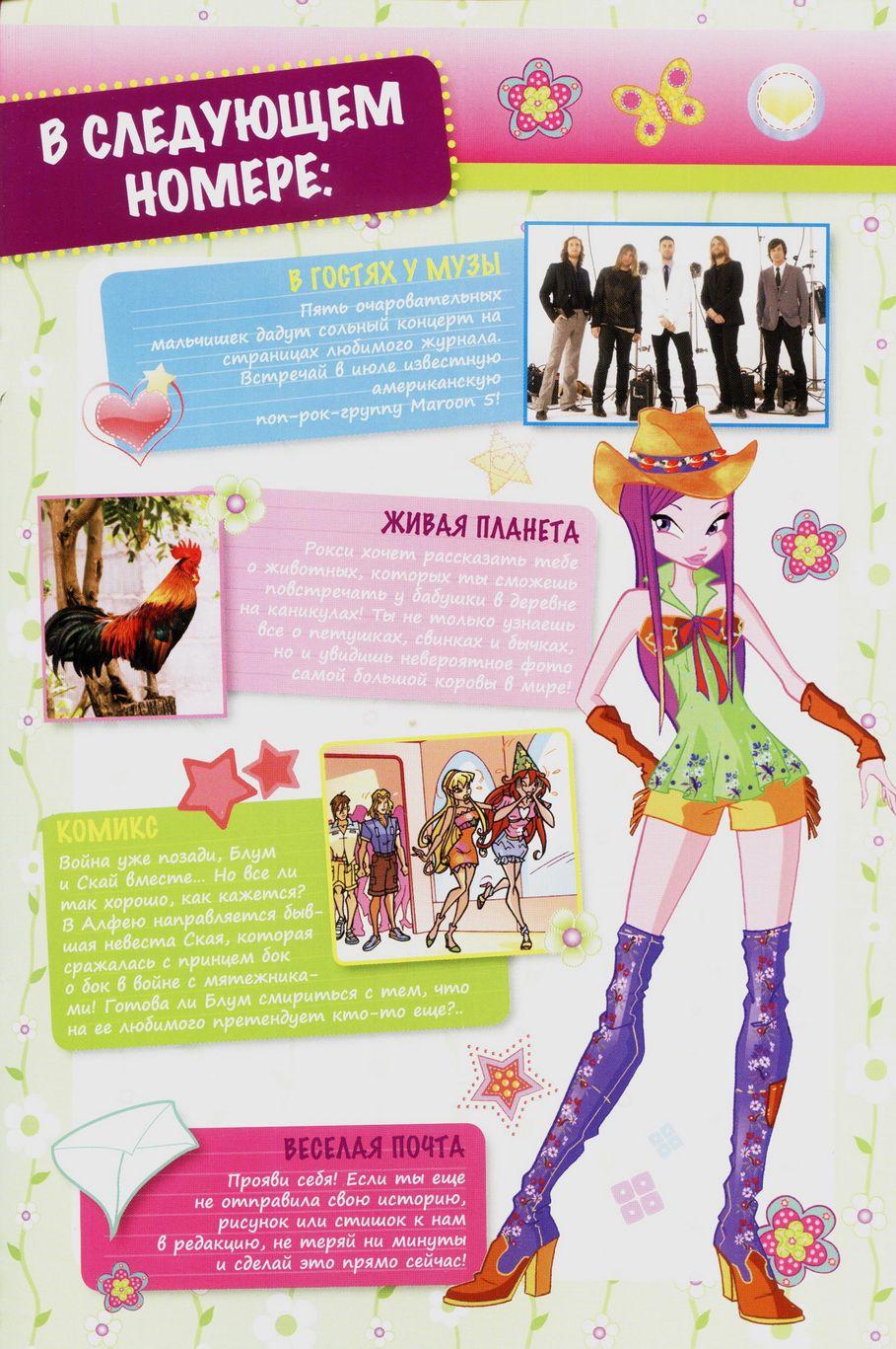 Комикс Винкс Winx - Волшебник Камуд (Журнал Винкс №6 2011) - стр. 67