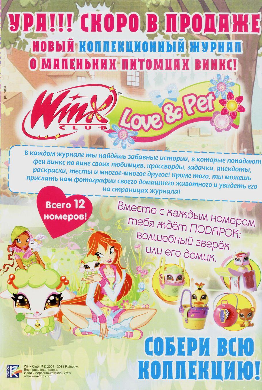 Комикс Винкс Winx - Волшебник Камуд (Журнал Винкс №6 2011) - стр. 68