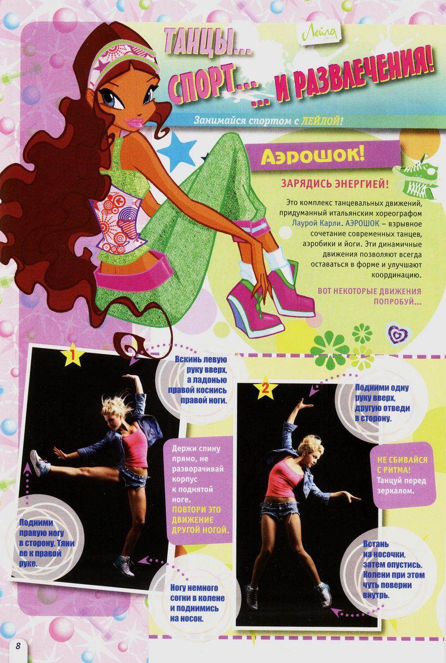 Комикс Винкс Winx - Волшебник Камуд (Журнал Винкс №6 2011) - стр. 8