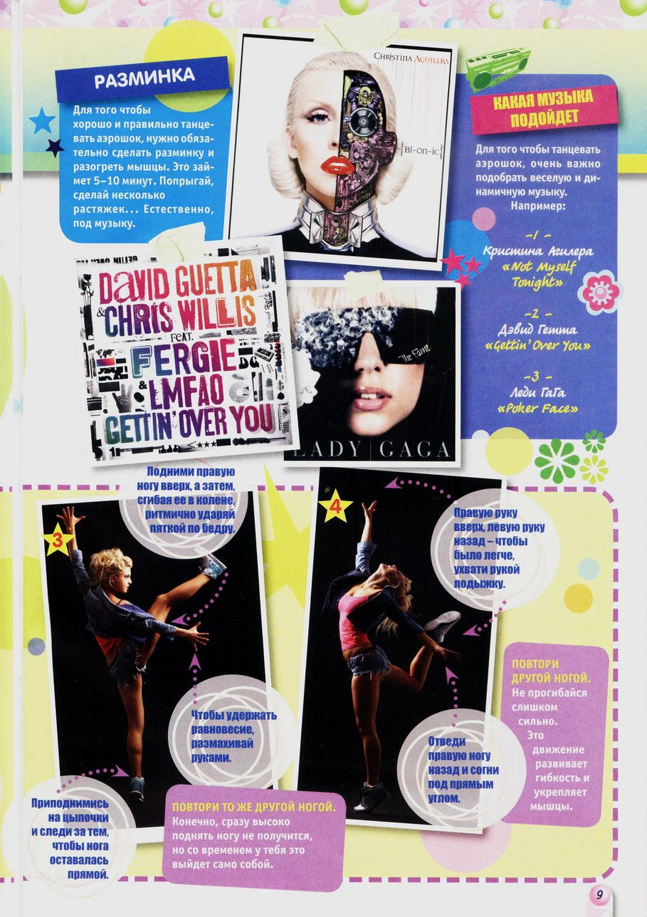 Комикс Винкс Winx - Волшебник Камуд (Журнал Винкс №6 2011) - стр. 9