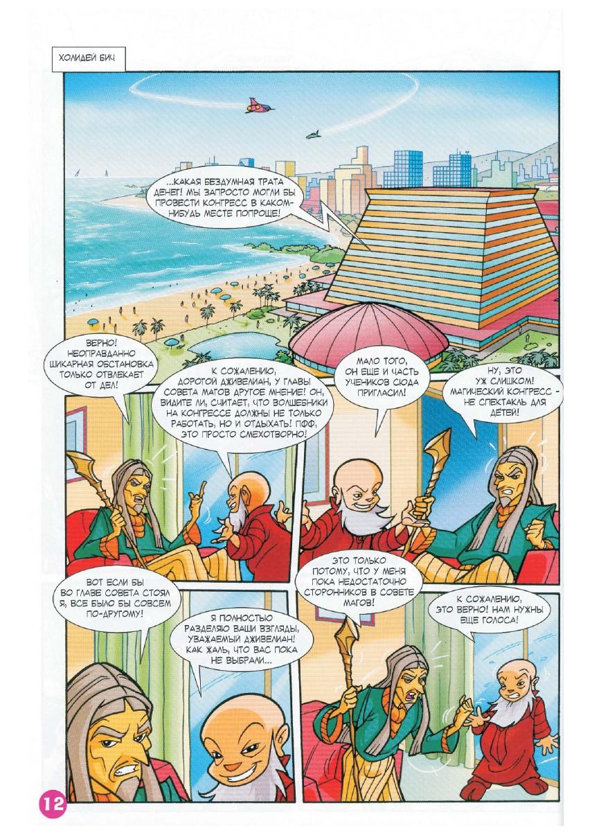 Комикс Винкс Winx - Волшебные каникулы! (Журнал Винкс №4 2010)