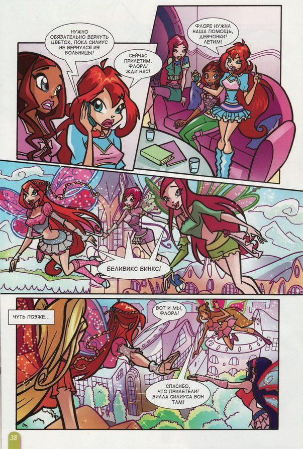 Комикс Винкс Winx - Волшебный цветок (Журнал Винкс №9 2011) - стр. 24