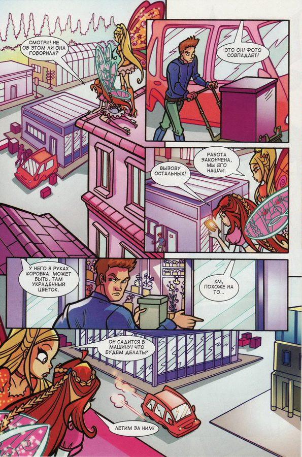 Комикс Винкс Winx - Волшебный цветок (Журнал Винкс №9 2011) - стр. 30