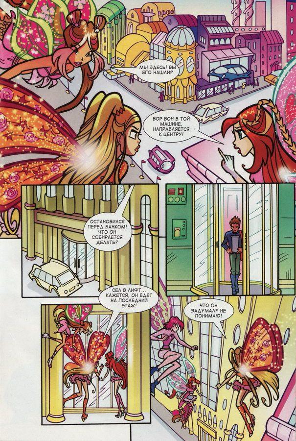 Комикс Винкс Winx - Волшебный цветок (Журнал Винкс №9 2011) - стр. 31