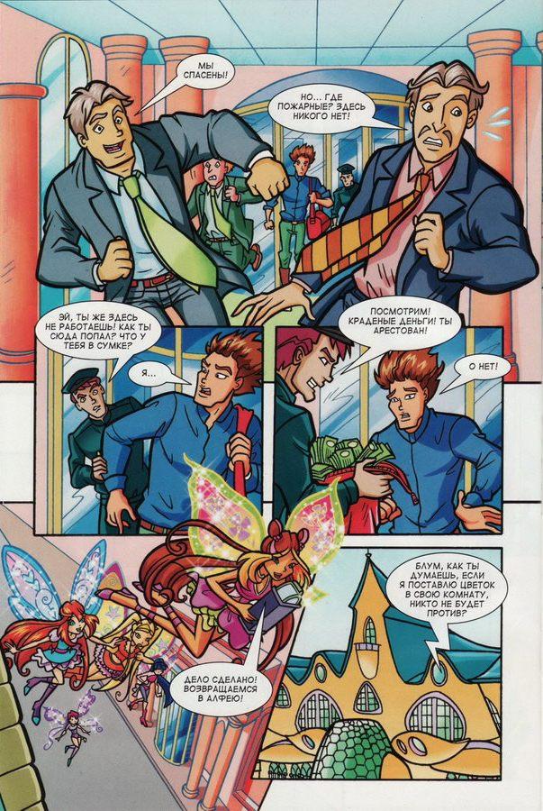 Комикс Винкс Winx - Волшебный цветок (Журнал Винкс №9 2011) - стр. 34