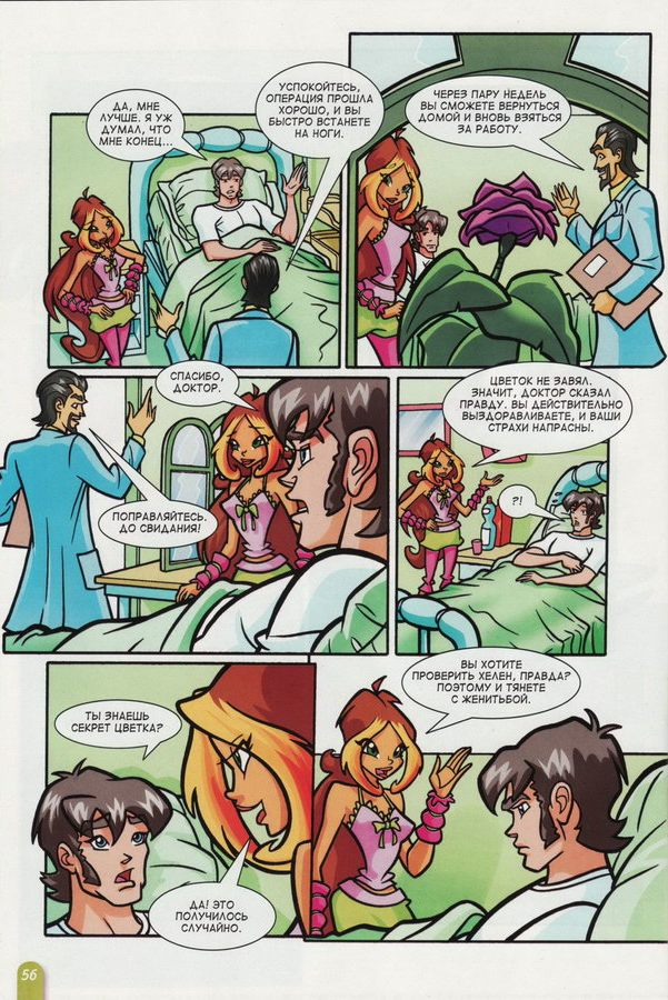 Комикс Винкс Winx - Волшебный цветок (Журнал Винкс №9 2011) - стр. 42