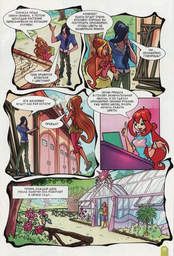 Комикс Винкс Winx - Волшебный цветок (Журнал Винкс №9 2011) - стр. 5