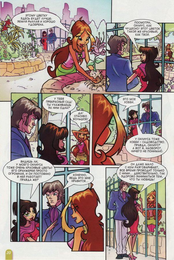 Комикс Винкс Winx - Волшебный цветок (Журнал Винкс №9 2011) - стр. 6
