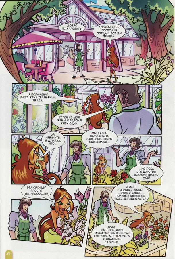 Комикс Винкс Winx - Волшебный цветок (Журнал Винкс №9 2011) - стр. 10