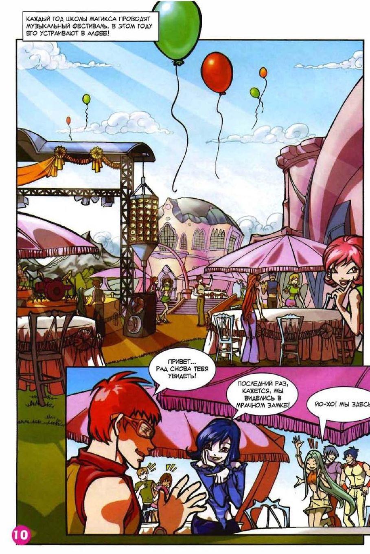Комикс Винкс Winx - Возвращение Трикс (Журнал Винкс №5 2009)