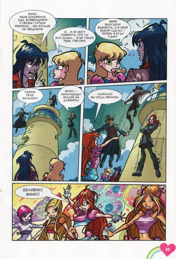 Комикс Винкс Winx - Выбор Грегори (Журнал Винкс №3 2012) - стр. 17