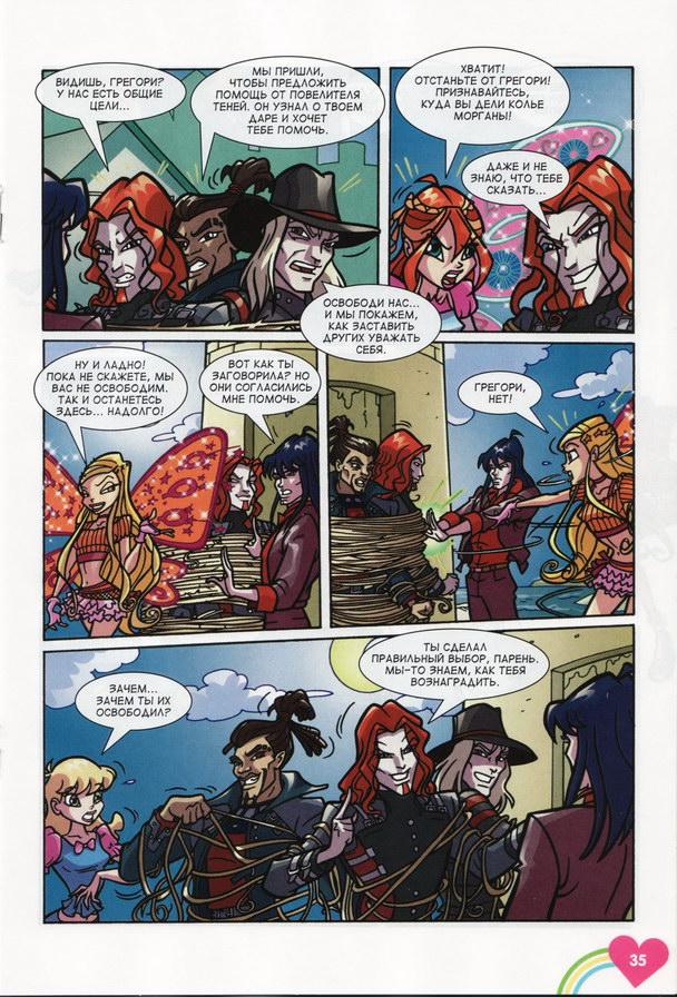 Комикс Винкс Winx - Выбор Грегори (Журнал Винкс №3 2012) - стр. 19