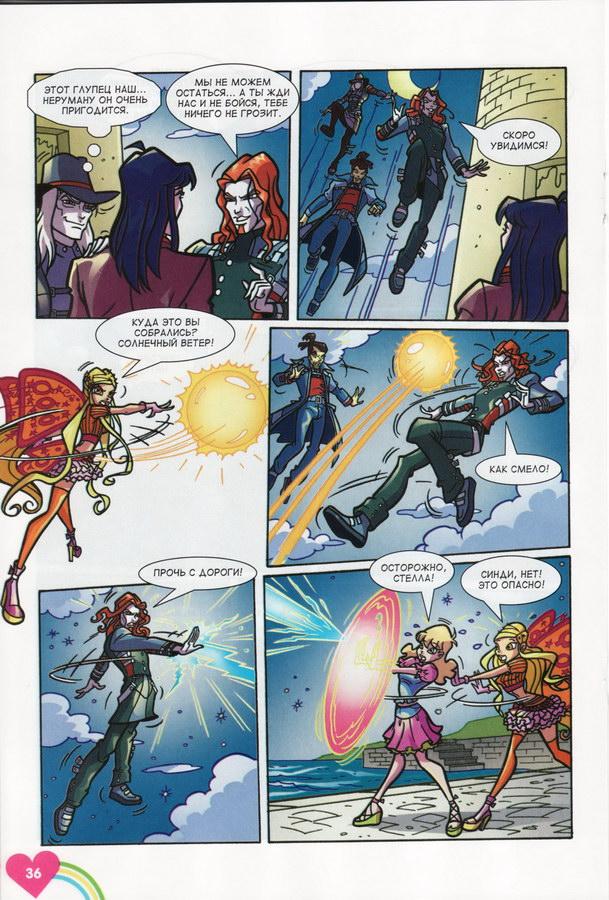Комикс Винкс Winx - Выбор Грегори (Журнал Винкс №3 2012) - стр. 20
