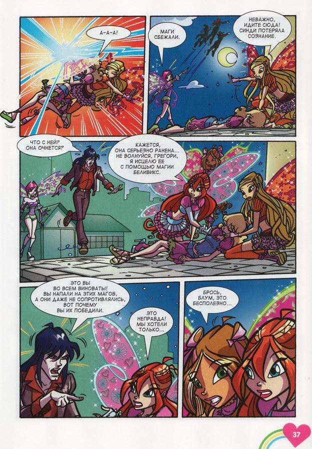 Комикс Винкс Winx - Выбор Грегори (Журнал Винкс №3 2012) - стр. 21
