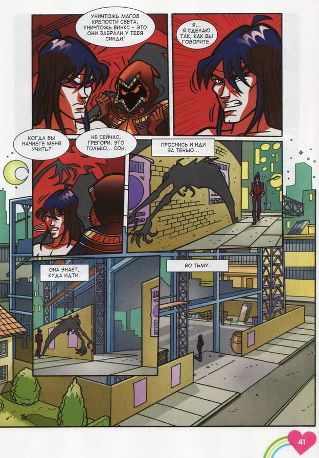 Комикс Винкс Winx - Выбор Грегори (Журнал Винкс №3 2012) - стр. 25